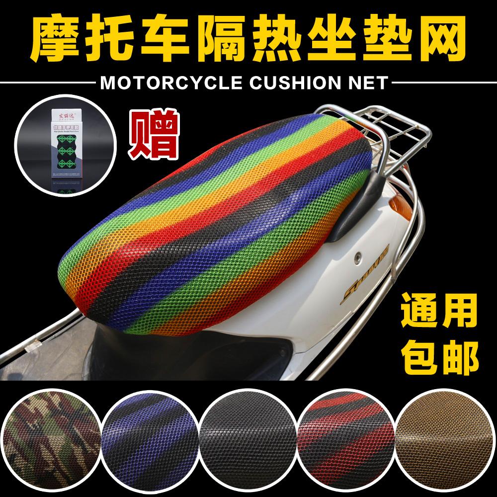 摩托车电动车坐垫网坐垫套四季通用舒服防尘防水防雨3D蜂窝座椅套