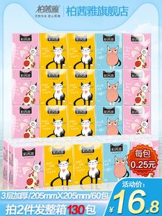 柏茜雅手帕纸纸巾小包便携式卫生纸面巾纸迷你可爱餐巾纸小包纸巾