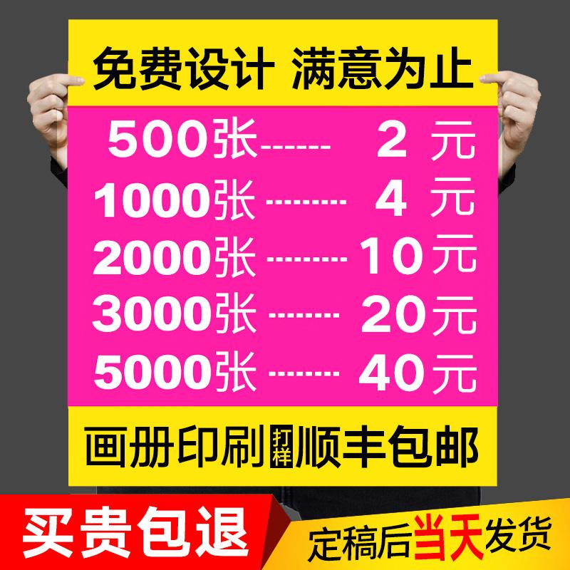 Услуги печати рекламной продукции / Копировальные услуги Артикул 539060830627