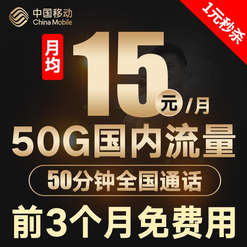 中国移动卡大王卡4G上网卡手机号码电话卡流量卡全国通用移动卡券后1.00元