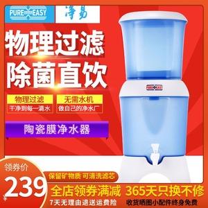 净易净水器饮水机过滤桶家用直饮净水机滤水器陶瓷自来水井水过滤