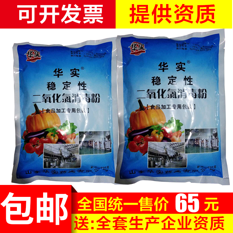 A new type of food grade drinking water hospital medical sewage sterilization