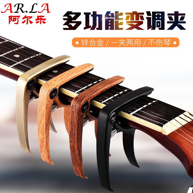 Аль музыка изменение настроить клип capo баллада гитара бакелит гитара особенно керри в изменение звук клип гитара аксессуары почта