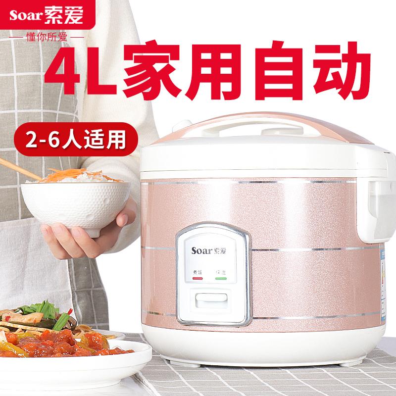 69.80元包邮Soar/索爱 YLD-40A电饭煲家用4l老式锅全自动正品特价2-3-4-5-