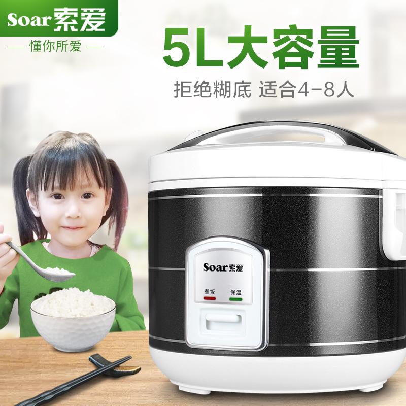 Soar/索爱 YLD-50A电饭煲家用全自动5l大容量老式锅正品4-6-7-8人
