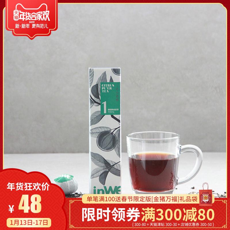 inWE因味1号小青柑新会柑橘属果皮普洱熟茶金桔普柑40g