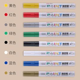 油漆笔彩色家具补漆笔金属汽车划痕修复车漆白色黑色金色红色银色蓝色黄色红色一套细头描金笔镀金模型上色笔