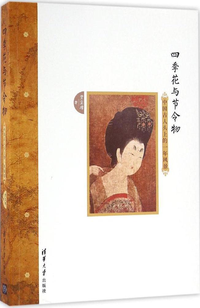 四季花与节令物:中国古人头上的一年风景 畅销书籍 时尚生活 正版