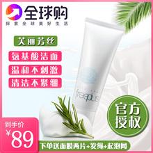 日本freeplus芙麗芳絲洗面奶100g氨基酸泡沫清潔保濕潔面乳霜男女