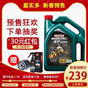正品嘉实多磁护启停保5W-30全合成机油汽车发动机油润滑油4升SN