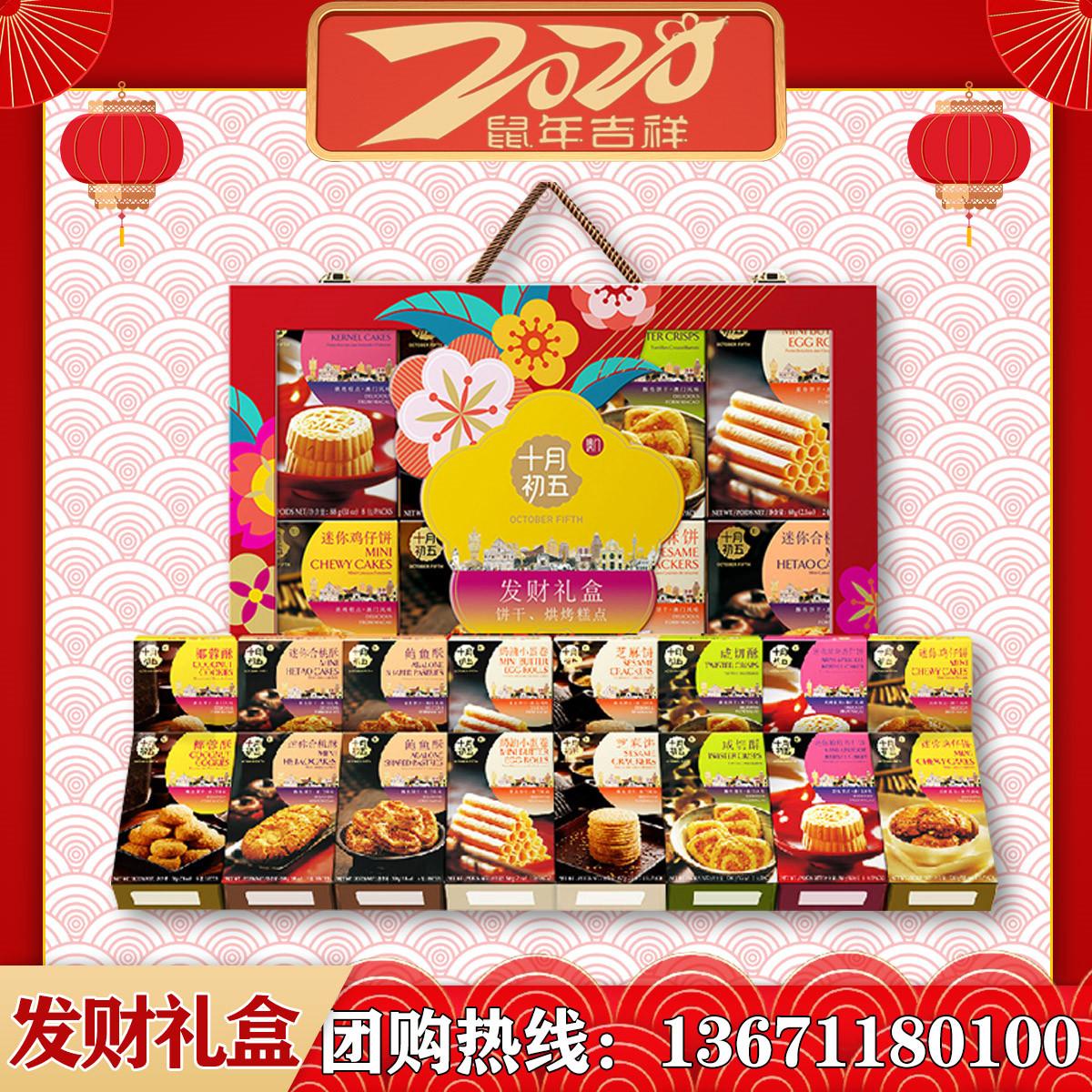 澳门糕点礼盒特产鲍鱼酥饼干蛋卷零食发财礼盒春节年货过年大礼包