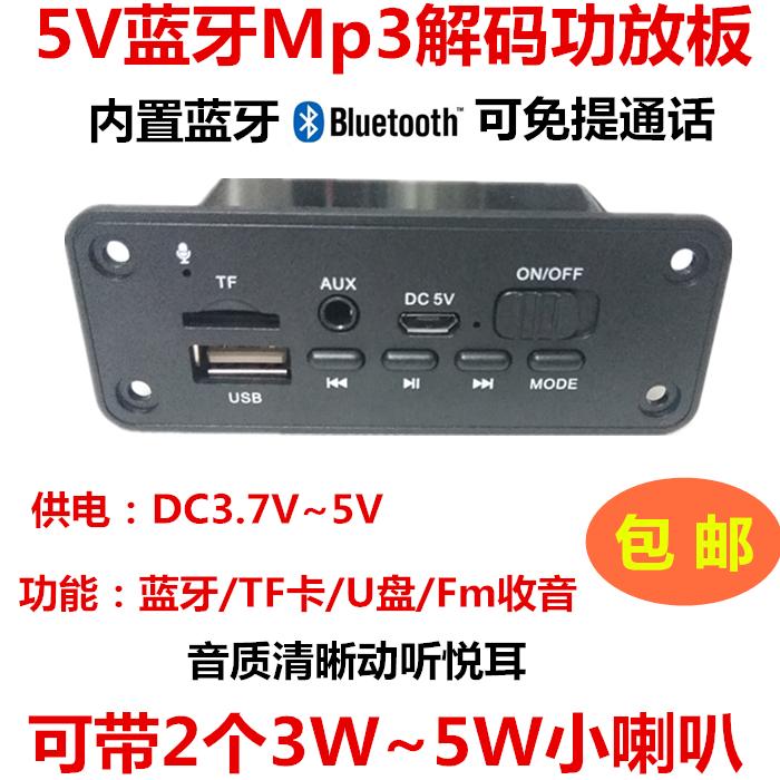 包郵5v帶功放藍牙 MP3解碼板雙聲道播放器帶免提通話無損主板收音