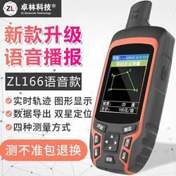 卓林科技手持GPS测亩仪高精度土地面积测量仪车载田亩地亩测亩仪