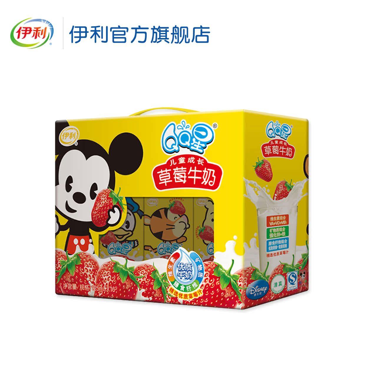 ~伊利旗艦店~伊利QQ星兒童成長草莓味牛奶125ml~16