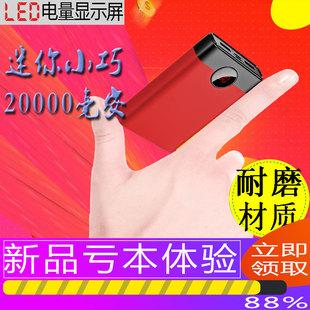 20000便携液晶显示屏移动充电宝
