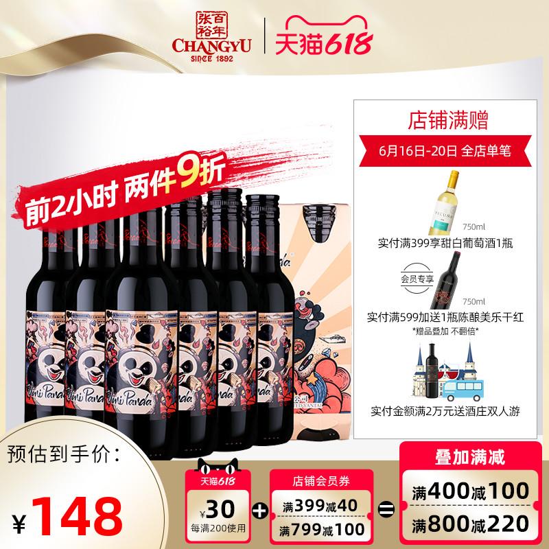 【拍1发2 共12瓶】张裕小熊猫菲尼潘达半干红葡萄 小瓶网红