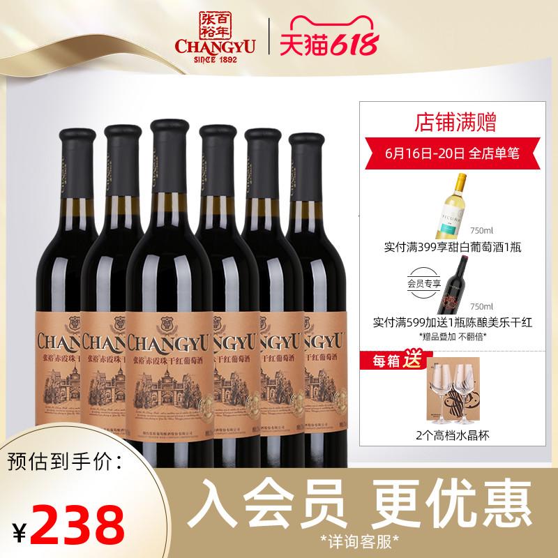 张裕官方 红酒整箱6瓶 优选级 赤霞珠干红葡萄酒 百年张裕