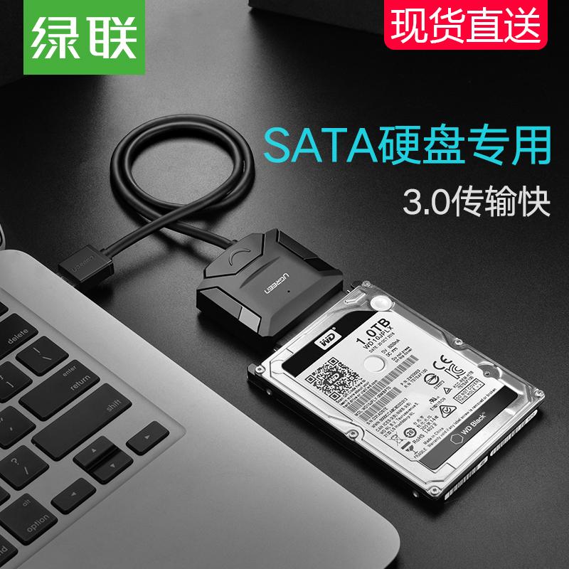 绿联sata转usb3.0易驱线外接硬盘2.5/3.5英寸台式机笔记本机械SSD固态硬盘光驱读取转接器线