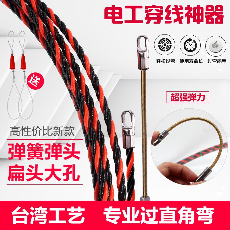 Линия электропроводной линии нитеводителя свинцовая проволока канатная нить строка съемник нить проволока сетевой кабель большой плоский отверстие резьба артефакт