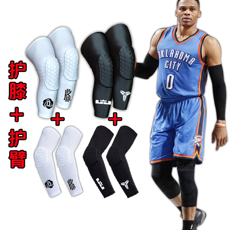Basketball honeycomb knee protection sports playing anti-collision arm protection lengthened leg protection mens and womens training elbow protection complete set of equipment