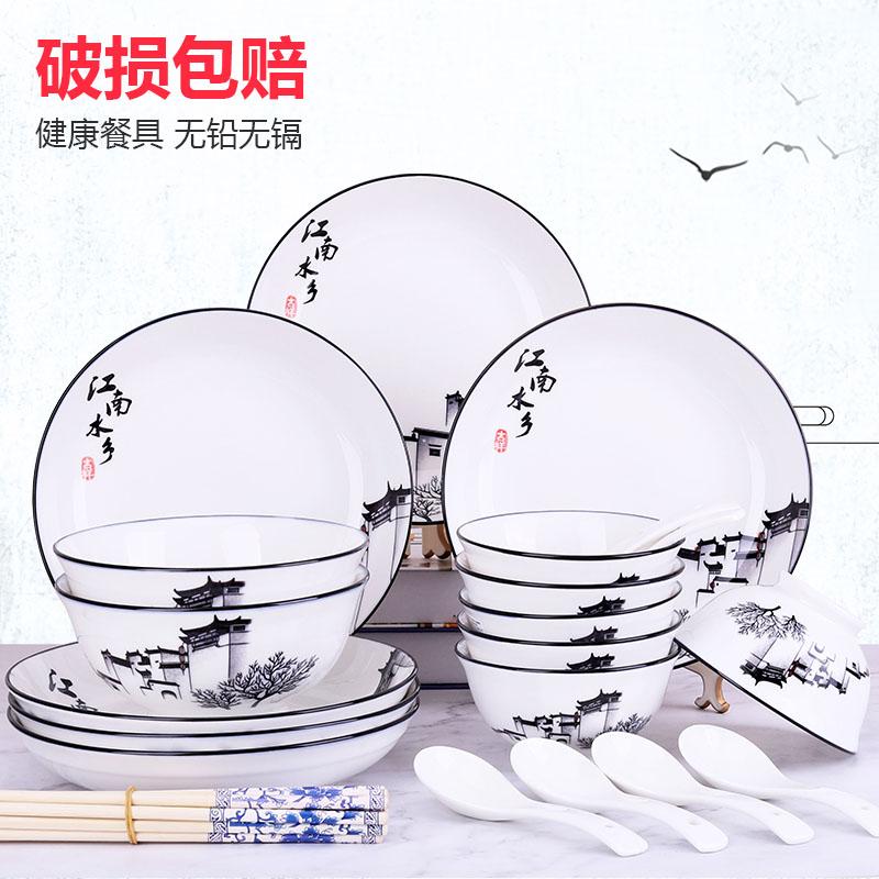 碗碟套装盘子家用套碗盘碟4人复古中式6人好看漂亮吃饭的碗组合