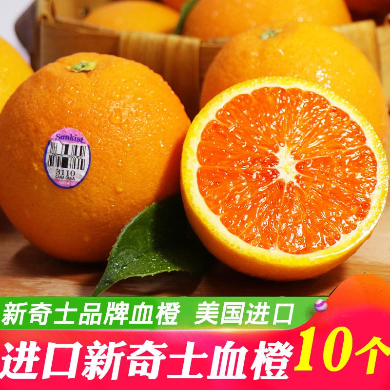 美国新奇士3110血橙10个大果 进口sunkist血橙红心橙子新鲜水果