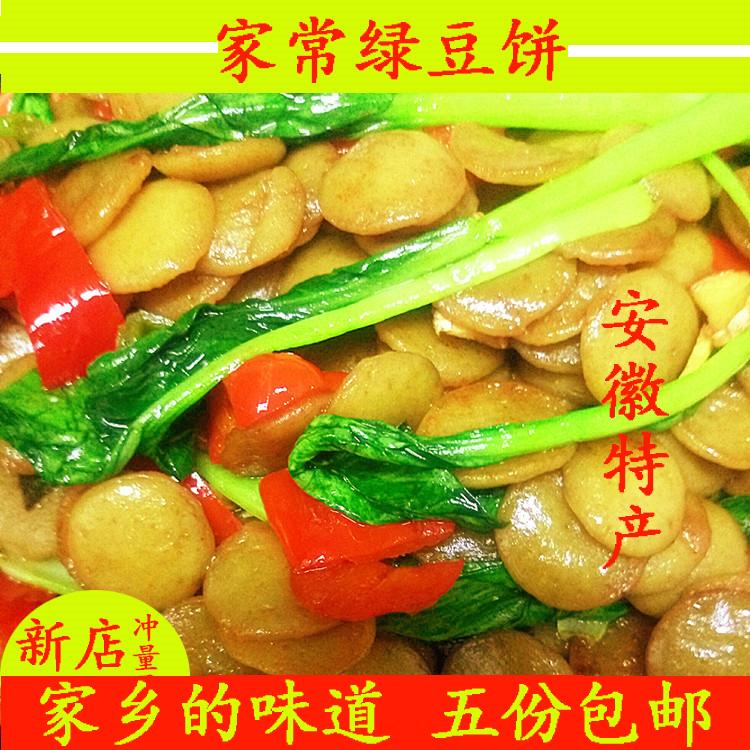 安徽特产 绿豆饼子手工阜阳豆饼子蚌埠金钱饼五河小豆饼一斤装