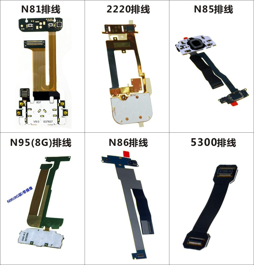 适用于诺基亚N86 N85 N95 (8G版)2220 5300 N81排线滑道手机排线
