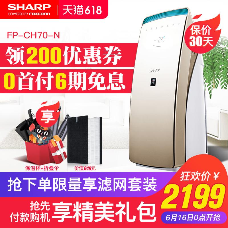 夏普 FP-CH70-N空气净化器怎么样