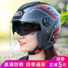 电动摩托车头盔灰男女士四季通用电瓶车安全头帽骑行防雾半盔冬季