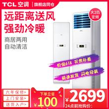TCL空调 大2匹冷暖柜机立式客厅落地式空调家用商用两用官方旗舰