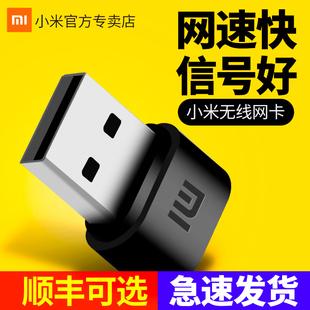 机电脑wifi接收器USB笔记本上网卡主机发射迷你家用无限网络360度信号器移动千兆路由器可用 小米无线网卡台式
