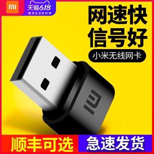 小米无线网卡台式机电脑wifi接收器USB笔记本上网卡主机发射迷你家用无限网络360度信号器移动千兆路由器可用