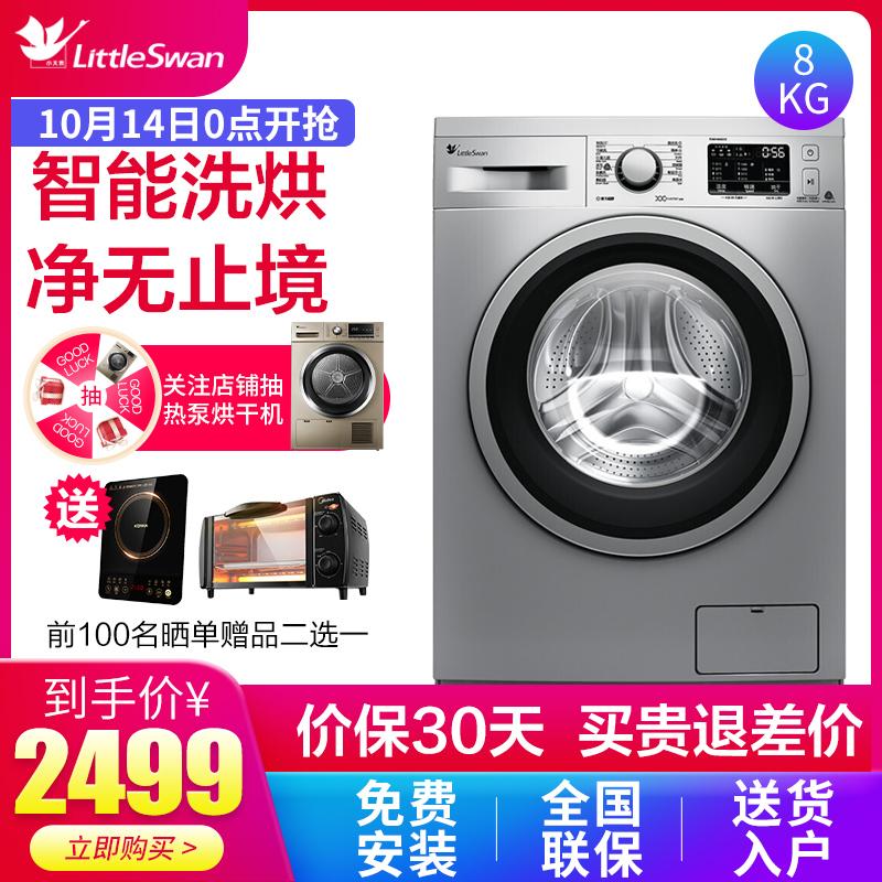 小天鹅TD80VN06DS5 8公斤KG滚筒全自动洗衣机家用洗烘一体带烘干