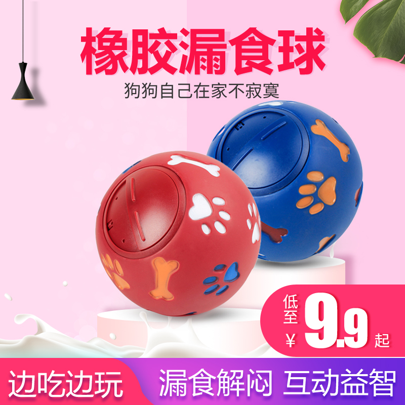 Pet Toy Ball Dog Leaks Intelligence Ball Rubber Ball Tedbag Golden Maubie Bear Puppy Toy Products