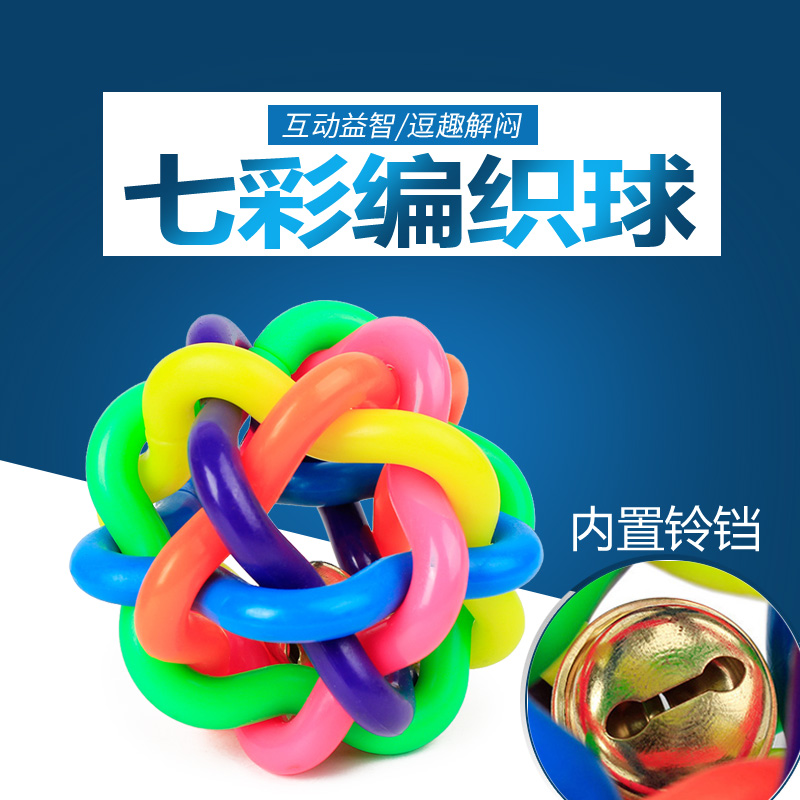 Pet toy dog toy cat toy ball color rubber woven bell ball pet toy ball