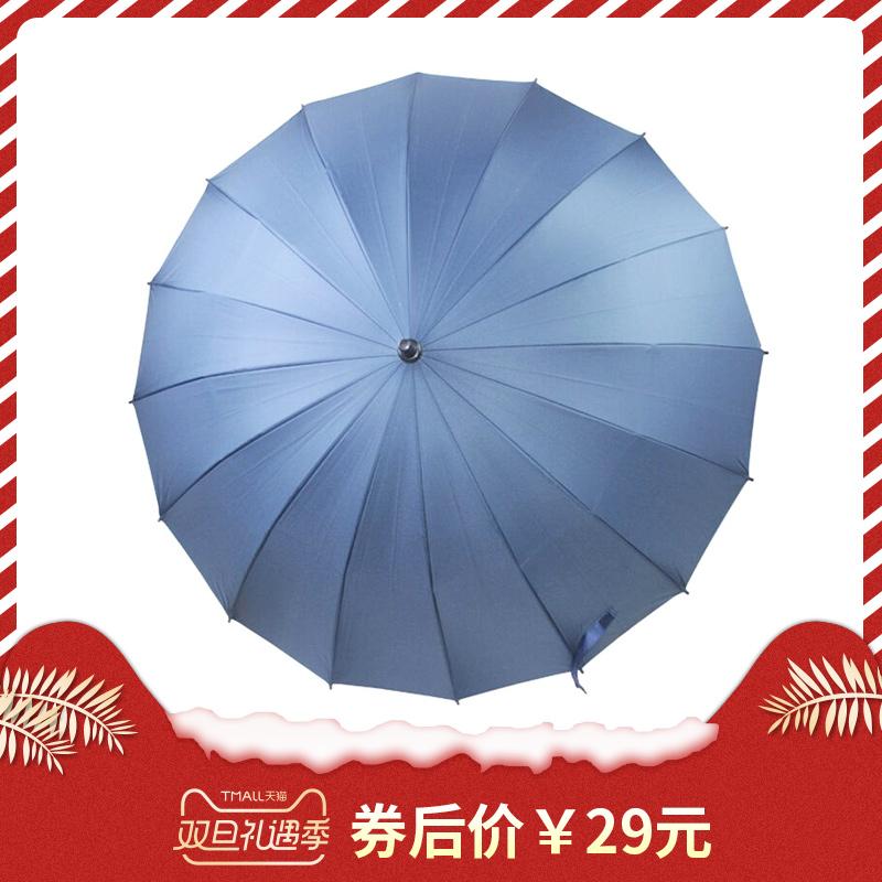 ANCHOW安巢16骨长柄雨伞纯色直柄男防风加固学生雨伞半自动伞