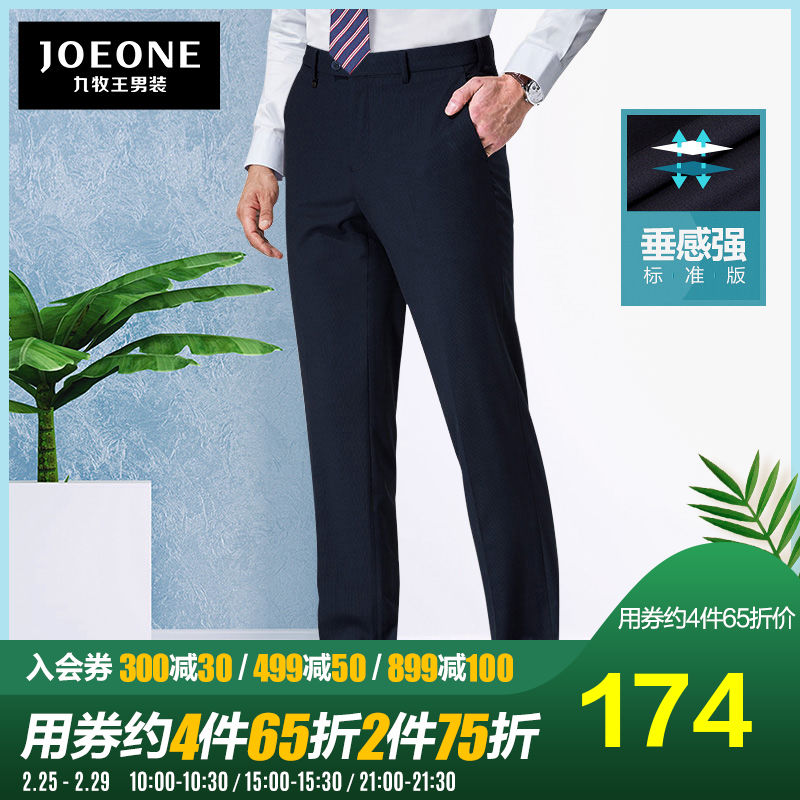 Jiumuwang trousers men's spring and autumn men's straight tube business leisure trousers official flagship store