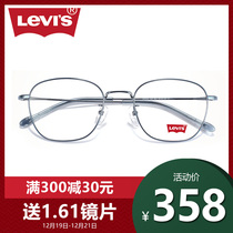 Levis Levis Eye frame male myopic glasses female round mirror frame metal spectacle frame retro eye frame 05232