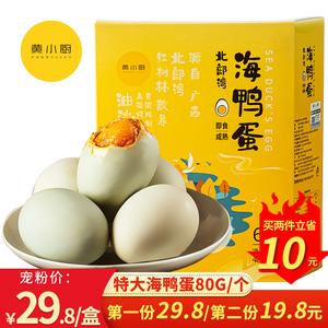 黄小厨广西北部湾红树林原产地烤海鸭蛋咸鸭蛋流油特大80g*6枚