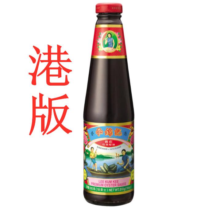 香港李锦记 旧装蚝油510ml  (香港制造)厨房调味料