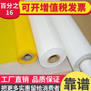 165宽300目印刷网布 月产10万米丝印网纱 聚酯网纱丝网布涤纶丝绢