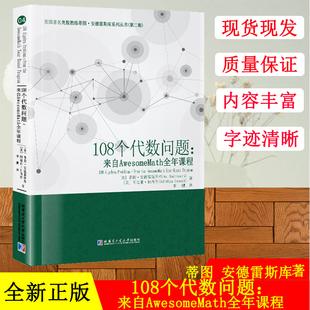 108个代数问题:来自AwesomeMath全年课程 [美]蒂图 安德雷斯库 代数 数学类 哈尔滨工业大学出版社9787560375922书籍
