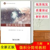 微积分简明教程 兰辉,刘庆生 数学教材 同济大学出版社 9787560872148 可供高等院校文科专业的学生使用 也可供相关人员参考