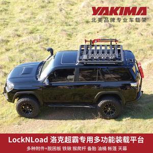 yakima洛克装载平台超霸车顶行李架