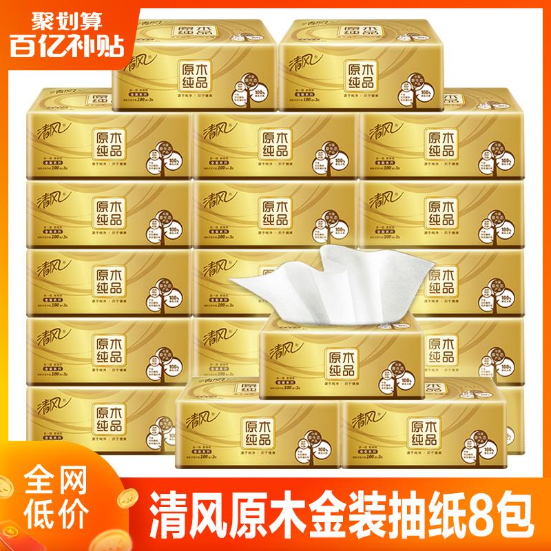 清风纸巾原木纯品抽纸整箱家用纸抽实惠装餐巾纸卫生纸面巾纸 8包