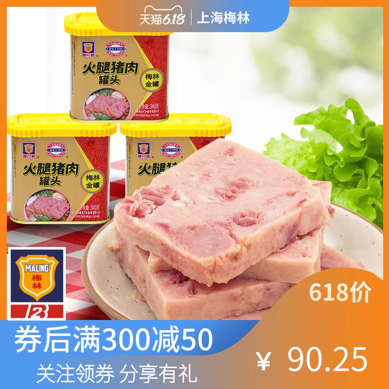 maling上海梅林金罐火腿午餐肉罐头340g克x3官方旗舰即食猪肉制品