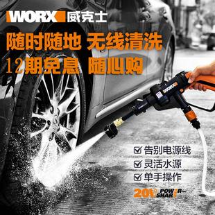 威克士无线洗车机高压便携清洗机充电式水泵家用全自动洗车WG629E