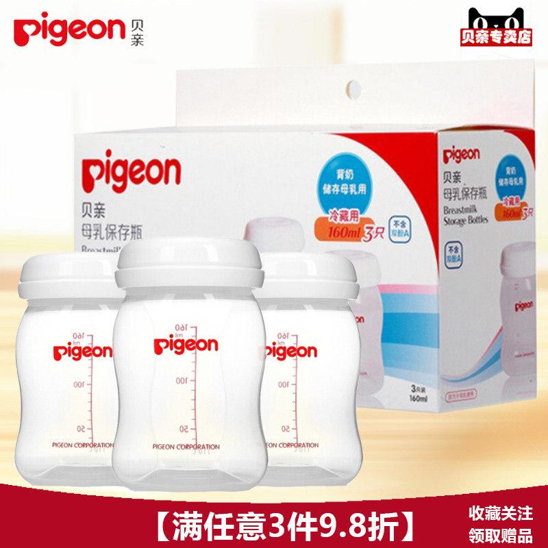 【满3件9.8折】Pigeon/贝亲母乳储存瓶单支装QA34/多个支装QA33