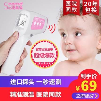 婴儿电子温度体温计家用精准儿童测温仪器表医用发烧红外线耳温枪
